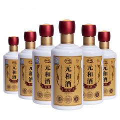 53° 元和酒·贰号 酱香型白酒 500ml*6(整箱装) 茅台镇原产