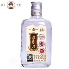 42度老李庄·浓香壹号浓香型白酒125ml*6(整箱装)