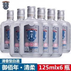 金谷小清 46度御佰年·清柔清香型白酒125ml*6(整箱装)